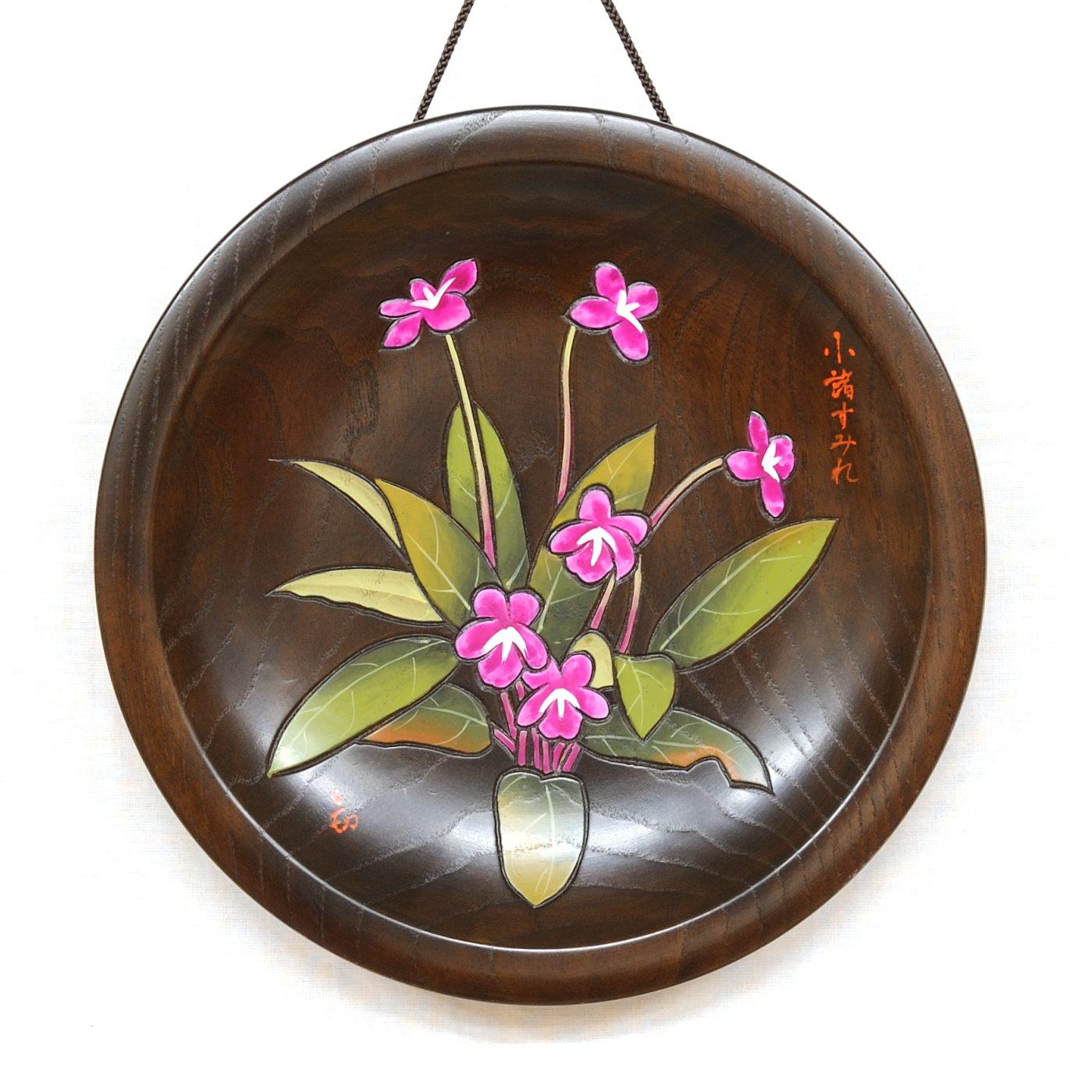 コモロスミレ 8寸鉢