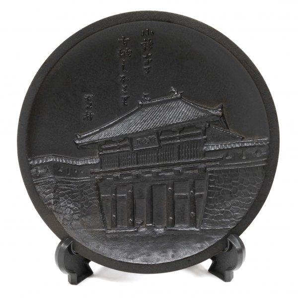 三の門 飾り皿(南部鉄器)