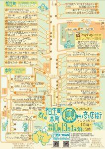 100円商店街マップ02