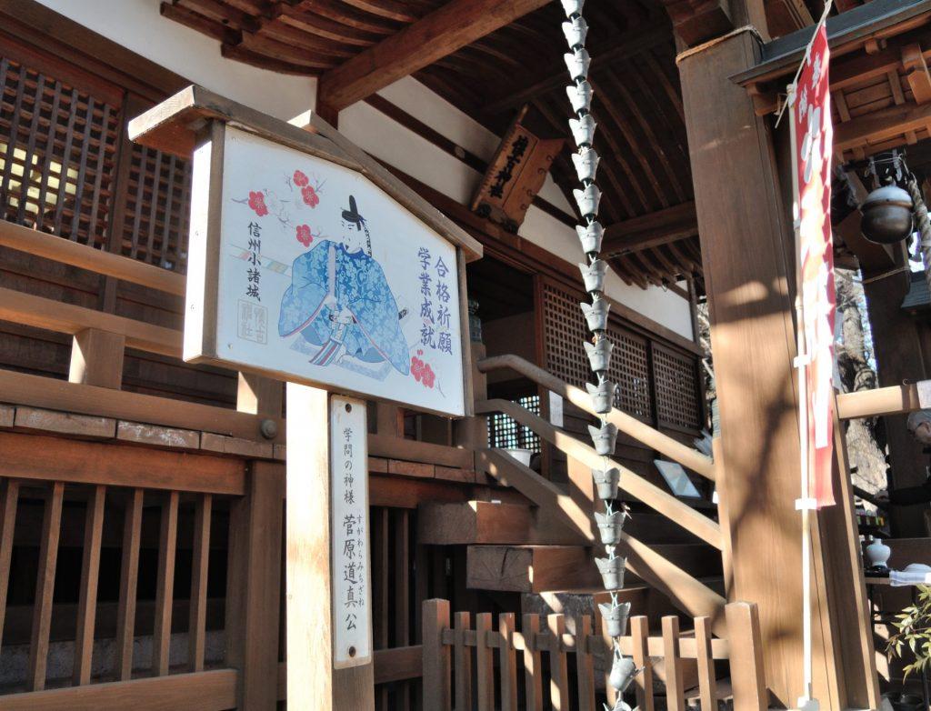 懐古神社(菅原道真公)