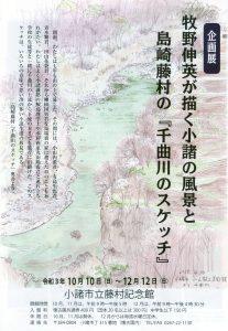 藤村記念館企画展チラシ2021